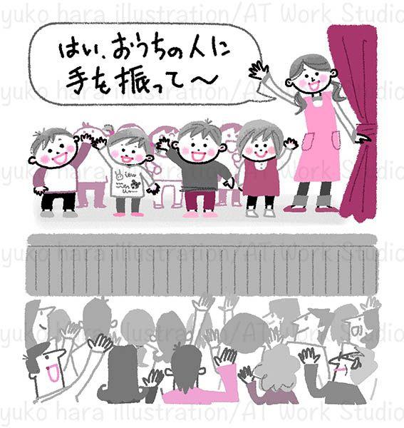 舞台から手を振る子供たちのイラスト