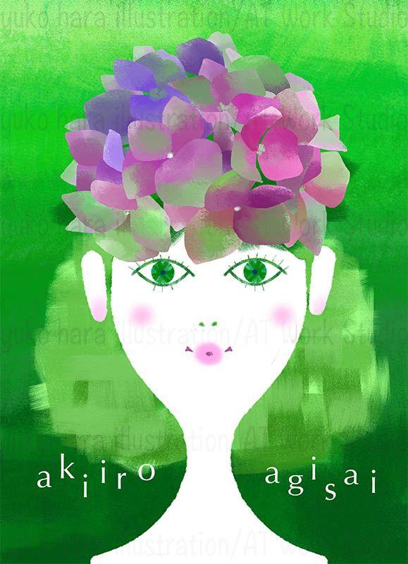 秋色紫陽花と女性を組み合わせて描いたイメージイラスト