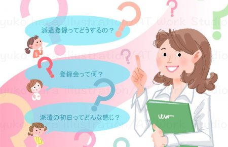 派遣登録の疑問に答える女性スタッフのイラスト