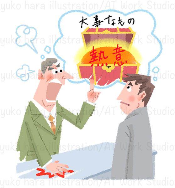 怒っている上司と上司の大切な物事を考えている部下のイラスト
