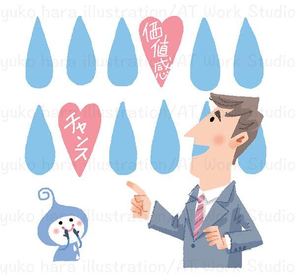 悲しい涙の中にも良い事が混じっているというイメージのイラスト