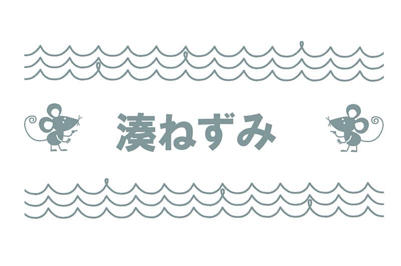 波をイメージした線とねずみと湊ねずみのタイトルロゴ