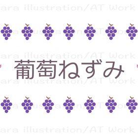 葡萄の実と擬人化したねずみと葡萄ねずみのタイトルロゴ