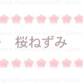 桜の花と擬人化したねずみと桜ねずみのタイトルロゴ
