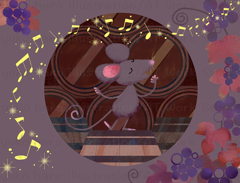 酒蔵で歌を歌う葡萄ねずみのイメージイラスト